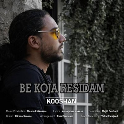 Kooshan - دانلود آهنگ کوشان به کجا رسیدم