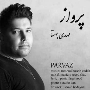 Mahdi Bahesta 350x350 - دانلود آهنگ امید آمری کاش