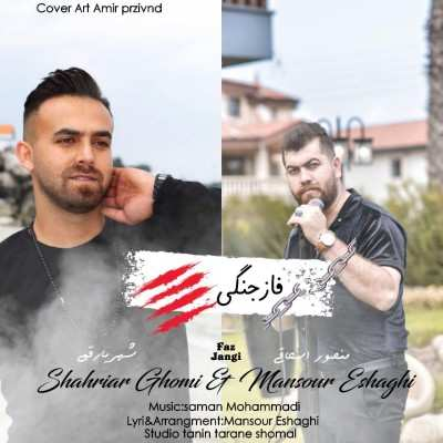 Mansour Eshaghi Shahriar Ghomi Faze Jangi - دانلود آهنگ مازنی منصور اسحاقی و شهریار قمی فاز جنگی