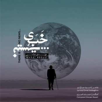 Mehdi Abassi Khabari Nist 350x350 - دانلود آهنگ کردی دانش و سهیل سلیمانی جر زدی