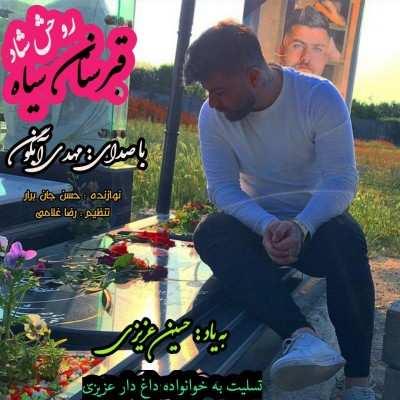 Mehdi Abgon Ghabrestane Siah - دانلود آهنگ مازنی مهدی آبگون قبرستان سیاه