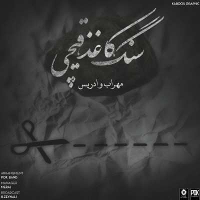 Mehrab - دانلود آهنگ مهراب سنگ کاغذ قیچی