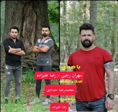 Mehran 1 - دانلود آهنگ مازنی مهران رجبی و رضا علیزاده چشم به راه