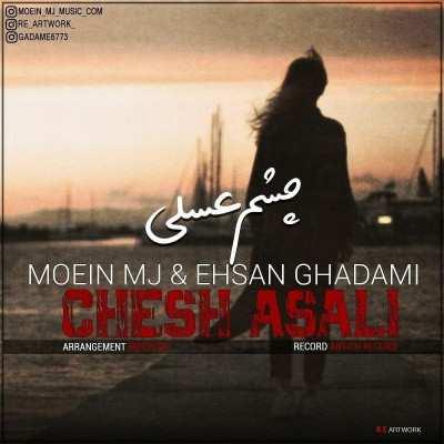 Moein Mj Ehsan Ghadami Cheshm Asali - دانلود آهنگ کردی معین ام جی و احسان قدمی چشم عسلی
