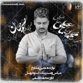 Mohammad Esmaili Sanam Jan 350x350 - دانلود آهنگ مازنی علی رمضانپور شهریور ماه عشق