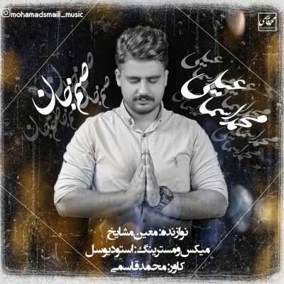 Mohammad Esmaili Sanam Jan - دانلود آهنگ مازنی محمد اسماعیلی صنم جان