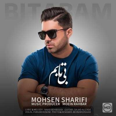 Mohsen Sharifi - دانلود آهنگ محسن شریفی بی تابم
