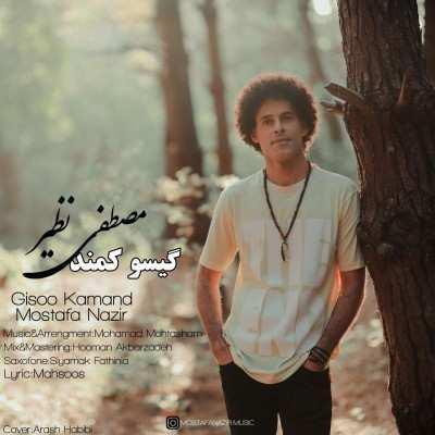 Mostafa - دانلود آهنگ مصطفی نظیر گیسو کمند