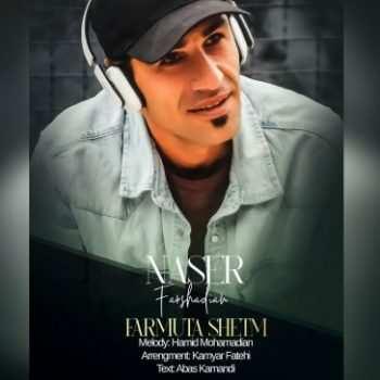 Naser Farshadian Farmuta Shetm 350x350 - دانلود آهنگ جنوبی عبدالعزیز پورکرم جاهل عشق