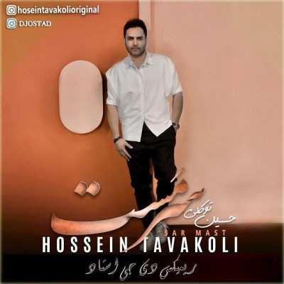 Remix Hossein - دانلود ریمیکس حسین توکلی سر مست