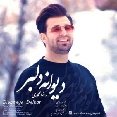 Reza Mohammadi – Divaneye Delbar - دانلود آهنگ رضا محمدی دیوانه دلبر