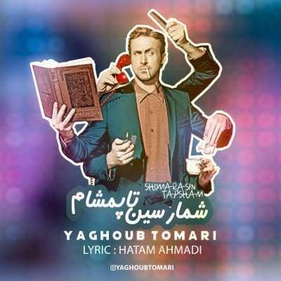 Yaghoub Tomari Shomarasin Tapmsham - دانلود آهنگ ترکی یعقوب توماری شمارسین تاپمیشام