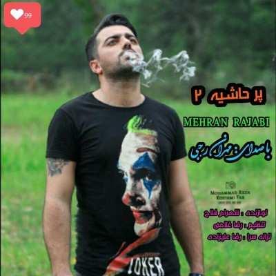mehran - دانلود آهنگ مازنی مهران رجبی پرحاشیه 2