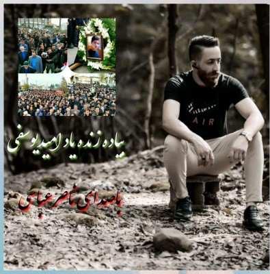 naser 1 - دانلود آهنگ مازنی ناصر عباسی بیاد زنده یاد امید یوسفی