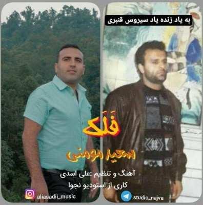 saeed momeni falak - دانلود آهنگ مازنی سعید مومنی فلک