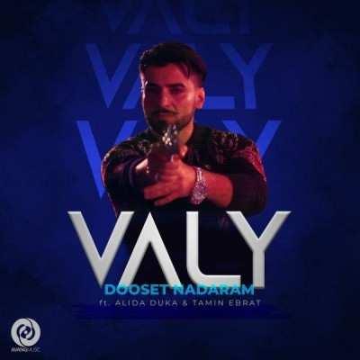 valy - دانلود آهنگ ولی دوست ندارم