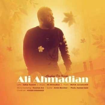Ali Ahmadian 350x350 - دانلود آهنگ محسن عباسی گل ارکیده