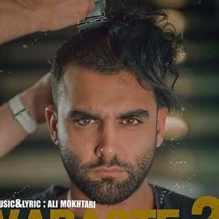Ali Mokhtari  - دانلود آهنگ علی مختاری وابسته ۲