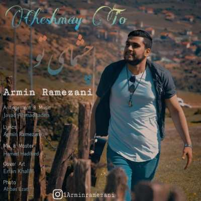 Armin ramezani – Cheshmay To - دانلود آهنگ آرمین رمضانی چشمای تو
