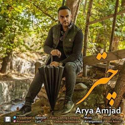 Arya Amjad Chatr - دانلود آهنگ آریا امجد چتر