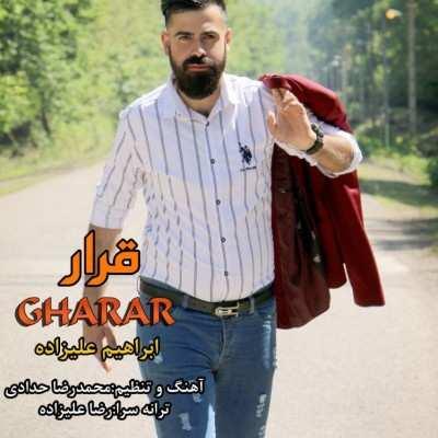 Ebrahim Alizadeh - دانلود آهنگ مازنی ابراهیم علیزاده قرار