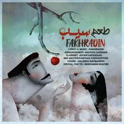 Fakhrodin 1 - دانلود آهنگ فخرالدین طعم سیب