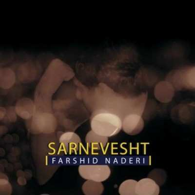 Farshid Naderi Sarnevesht - دانلود آهنگ کردی فرشید نادری سرنوشت