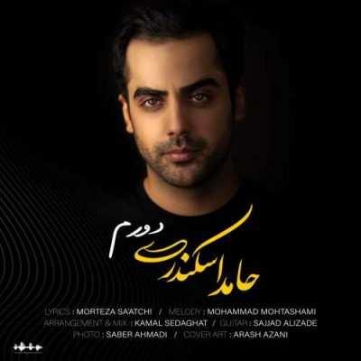 Hamed Eskandari - دانلود آهنگ حامد اسکندری دورم