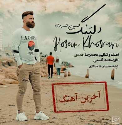 Hosein Khosravi Del tang - دانلود آهنگ مازنی حسین خسروی دلتنگ