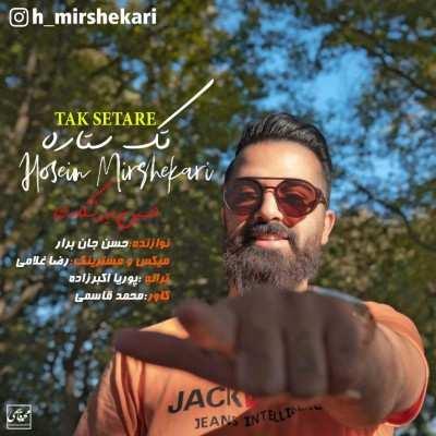 Hosein Mirshekari - دانلود آهنگ مازنی حسین میرشکاری تک ستاره