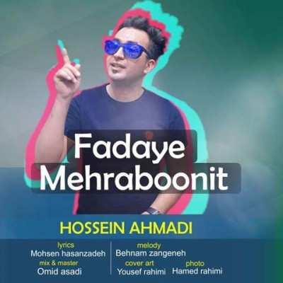 Hossein Ahmadi - دانلود آهنگ حسین احمدی فدای مهربونیت