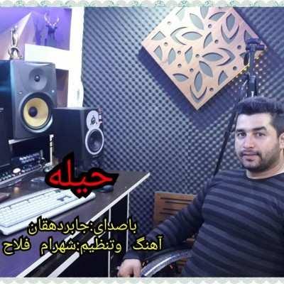 Jaber Dehghan - دانلود آهنگ مازنی جابر دهقان حیله