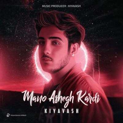 Kiyavash - دانلود آهنگ کیاوش منو عاشق کردی