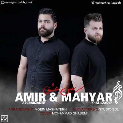 Mahyar 1 - دانلود آهنگ مازنی مهیار خلیل زاده و امیر اصغرزاده سرزمین عشق