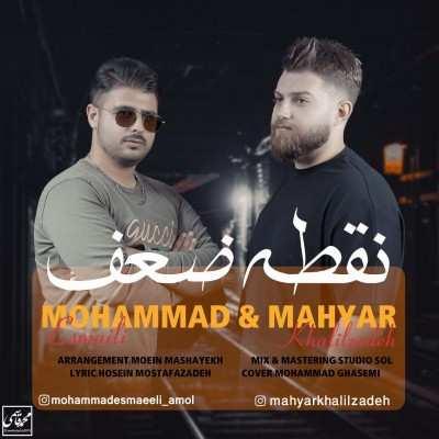 Mahyar Khalilzadeh – Noghteh Zaf - دانلود آهنگ مازنی مهیار خلیل زاده و محمد اسماعیلی نقطه ضعف