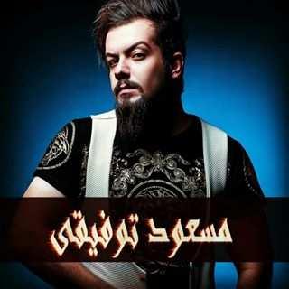 Masoud Tofighi - دانلود آهنگ مسعود توفیقی یار