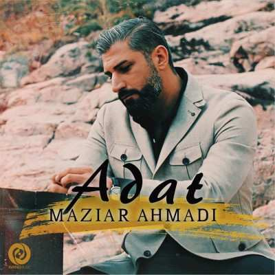 Maziar Ahmadi - دانلود آهنگ مازیار احمدی عادت