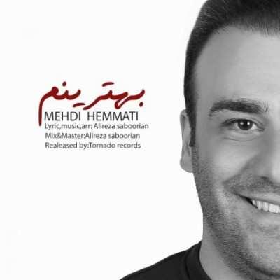 Mehdi Hemmati Behtarinam - دانلود آهنگ مهدی همتی بهترینم