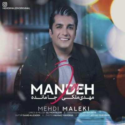 Mehdi Maleki – Ja Mandeh - دانلود آهنگ مهدی ملکی جا مانده