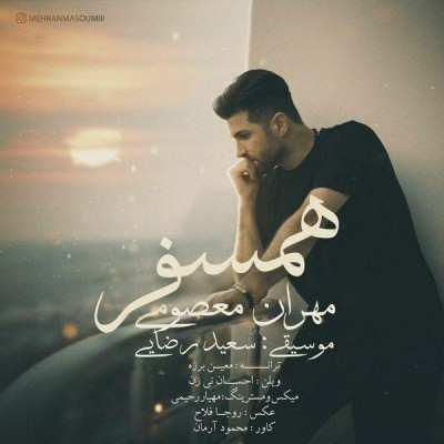 Mehran Masoumi - دانلود آهنگ مهران معصومی همسفر