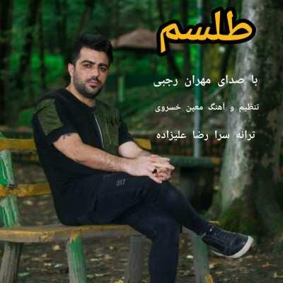 Mehran Rajabi - دانلود آهنگ مازنی مهران رجبی طلسم