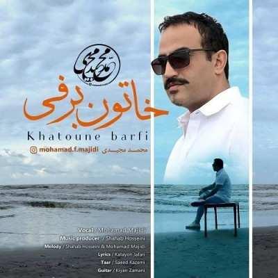 Mohamad Majidi - دانلود آهنگ محمد مجیدی خاتون برفی