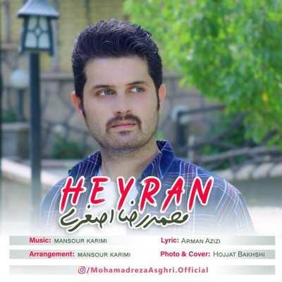 Mohammad 3 - دانلود آهنگ ترکی محمدرضا اصغری حیران