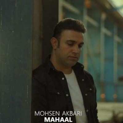 Mohsen Akbari Mahal - دانلود آهنگ کردی محسن اکبری محال