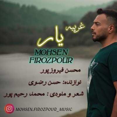 Mohsen Firozpor – Gharibeh Yar - دانلود آهنگ مازنی محسن فیروزپور غریبه یار