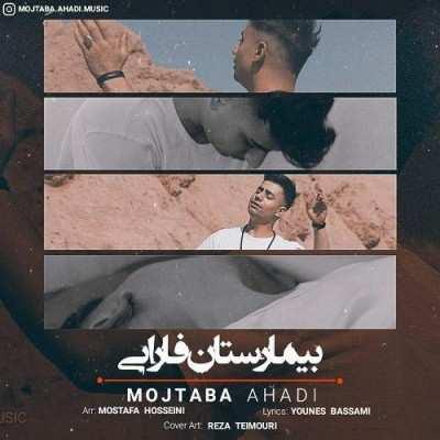 Mojtaba Ahadi Bimarestan Farabi - دانلود آهنگ کردی مجتبی احدی بیمارستان فارابی