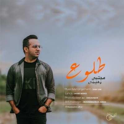Mojtaba Rahimi – Toloo - دانلود آهنگ مجتبی رحیمی طلوع