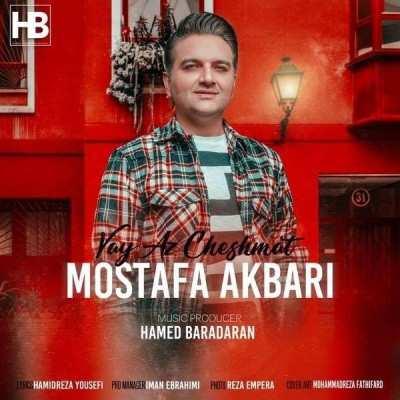 Mostafa Akbari - دانلود آهنگ مصطفی اکبری وای از چشمات