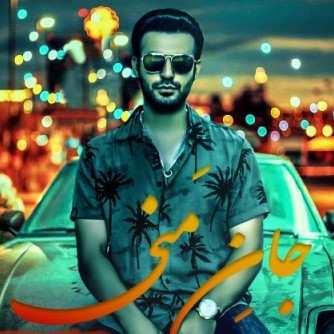 Mostafa Arabian - دانلود آهنگ مصطفی عربیان جان منی