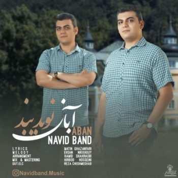 Navid Band 350x350 - دانلود آهنگ رضا مریدی حس مثبت